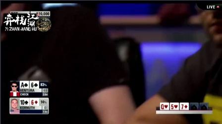 【德州扑克周镒解说】PCA2015主赛FT02