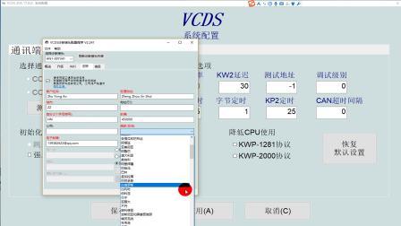 VCDS之新款诊断头在线激活 18515173360