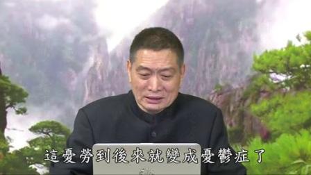 黄柏霖警官主讲:太上感应篇第210集(高清带字幕)