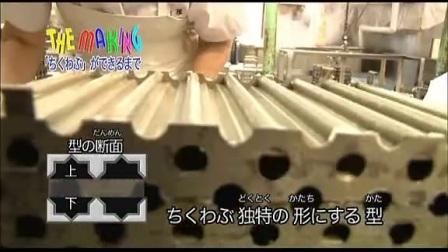 【日本科学技术】正宗日本关东煮的制作流程 高清