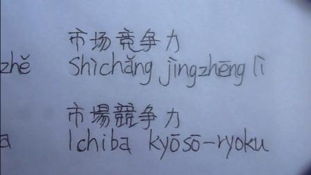 咔咔,我是日语单词书5商务14商务万花筒