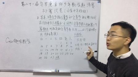 第二十一届华罗庚金杯数学邀请赛初赛——小学中年级A卷第8题