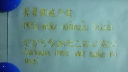 咔咔,我是日语单词书6交际17电话不求人