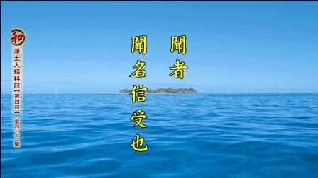 净空老法师--2014净土大经科注第四回第492集