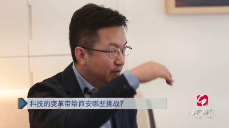 创客时代专访陕西省西咸新区管委会副主任 王飞