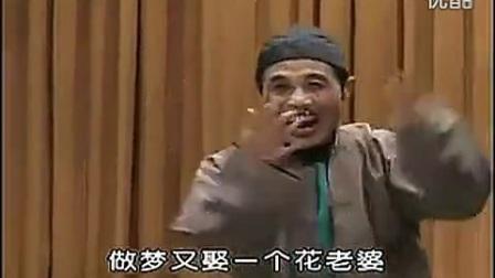 河南曲剧《李豁子做梦》李天方