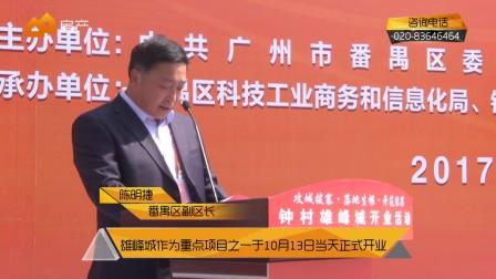 一大波重点项目启动 番禺再次让广州为之骄傲