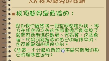 汇编语言零基础教程17(小甲鱼主讲)