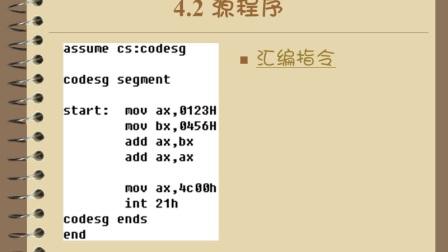 汇编语言零基础教程20(小甲鱼主讲)
