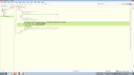 jQuery-1.2 jQuery对象和DOM对象