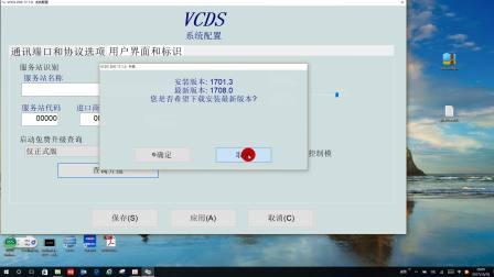 VCDS之升级3种方法 18515173360