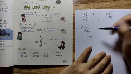 四年级上册数学 四年级数学上册 第六单元 除数是两位数的除法(1)小邵课堂