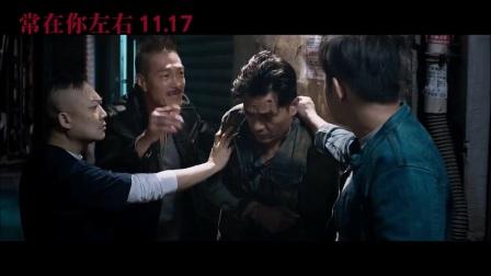 陰陽路20週年正宗新作【常在你左右】HD高畫質中文電影預告