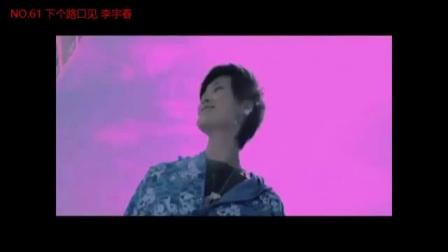 21世纪初华语乐坛巅峰时代的歌曲