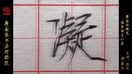 瘦金体硬笔班—偏旁部首61课(002两点水、三点水)——邱金生