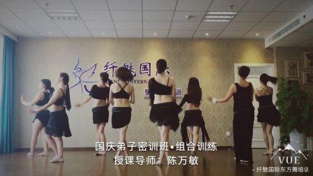 惠州肚皮舞•纤魅陈万敏老师弟子班课堂花絮