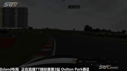 SRFC模拟赛车网2017 TT CUP 第3站第2轮直播录像