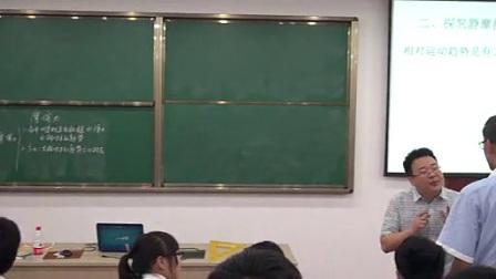 2014浙江高中物理优质课摩擦力诸暨中学王