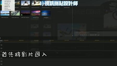 【粤语】- 威力导演16教程-电子相册|视频和照片拼贴功能