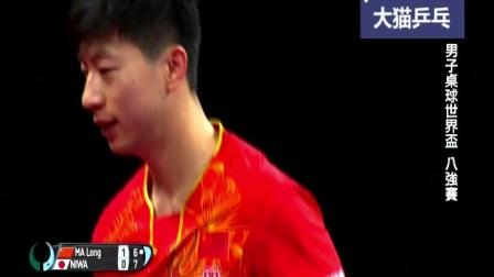 横刀立马-2017世界杯8强马龙vs丹羽孝希