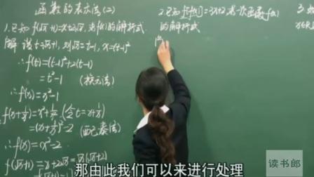 黄冈中学_数学高中必修1函数的表示法(二)_E687