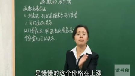 黄冈中学_数学高中必修1函数的表示法(一)上_DBE4