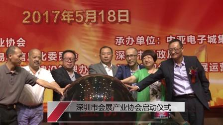 深圳会展产业成立大会