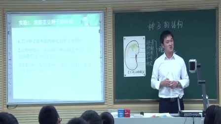 《种子植物》初一生物-省实验中学:朱文广