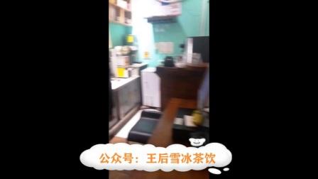 王后茶饮教学第一课:coco都可鲜柠檬红茶 奶茶技术 奶茶配方 奶茶制作