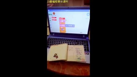 少儿编程 儿童编程 编程中国 scratch 火种 scratch编程 郭佳熙 005
