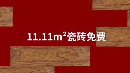 马可波罗瓷砖2017年双11狂欢节30s快闪视频