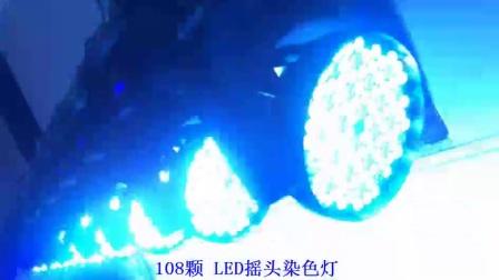 酒吧108颗LED摇头染色灯 舞台LED摇头灯 酒吧染色灯 效果灯 108珠摇头灯 舞台灯光