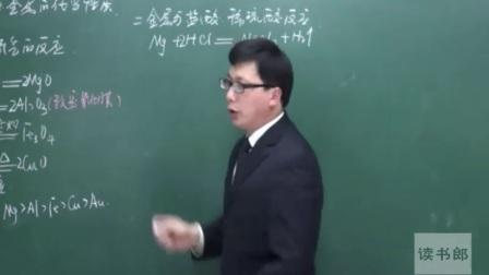 尚学堂8.2-1化学初中3下第8单元课题2金属的化学性质一