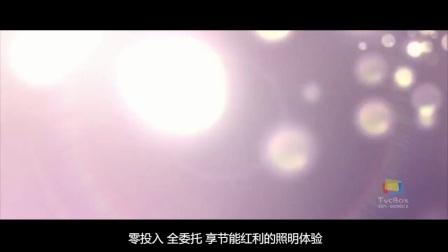 信泽光电720中文版01