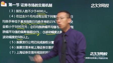 -2015年证券投资基金基础知识精讲班-赵文君-课时31 第一节(二)、第二节