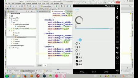 疯狂软件Android培训21.其他控件