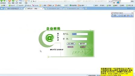 传智播客 韩顺平 轻松搞定网页设计(htmlcssjavascript) 第8讲 html加强(