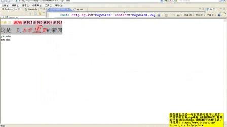 传智播客 韩顺平 轻松搞定网页设计(htmlcssjavascript) 第11讲 通配符选择器