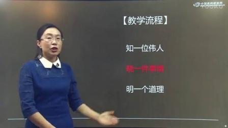 部编版小学语文说课视频《吃水不忘挖井人》
