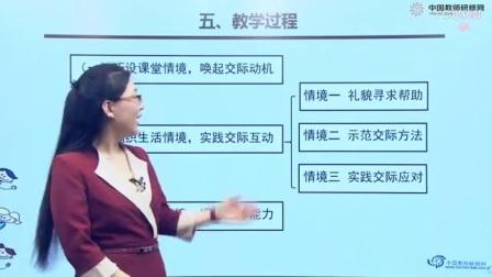 部编版小学语文说课视频《口语交际课:请你帮个忙》