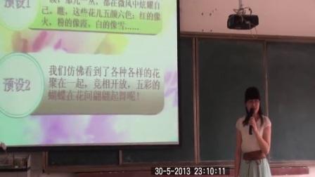 部编版小学语文说课视频《自己的花是给别人看的》