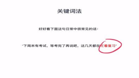 第十节-话题延续术_之_关键词法