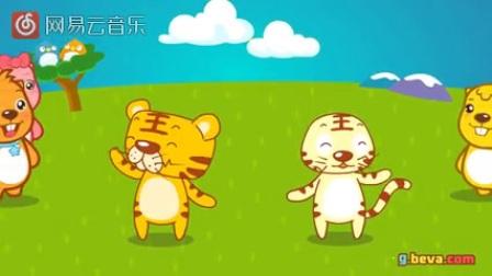 《两只老虎》群星(贝瓦儿歌)