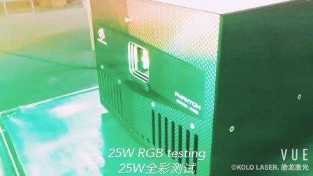 25W全彩激光灯老化测试