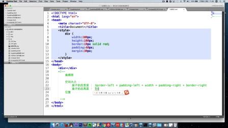 蓝鸥Web前端精品课程-10-css的基础样式-盒模型