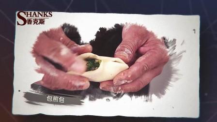 水煎包怎么做?水煎包制作教程 - 济宁香克斯特色小吃培训