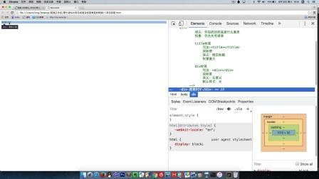 蓝鸥Web前端精品课程-14-常见标签(一)