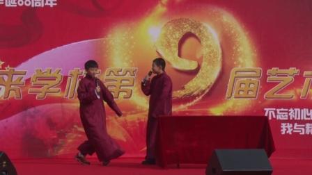 精英未来学校第九届艺术节 相声《基本功》表演者:姚望、李彬宇