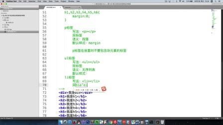 蓝鸥Web前端精品课程-15-常见标签(二)