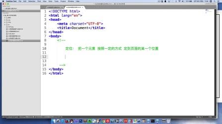 蓝鸥Web前端精品课程-22-定位特性